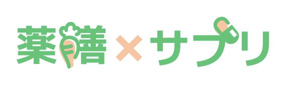 薬膳×サプリ